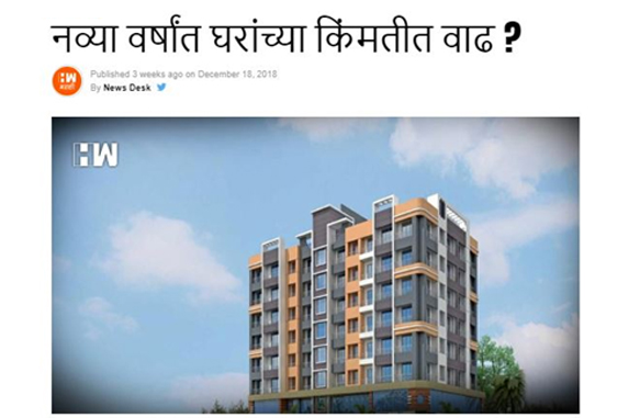 House prices will go up after New Year - HW Marathi December 2018